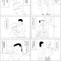 マンガ・2ページ・『ノッキン・オン・ベンジョズ・ドア』