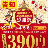 築地銀だこ「500店舗達成記念感謝祭」