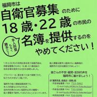 自衛官募集の名簿提供、拒否署名はじまる~審議会7日決定(2月3日更新)
