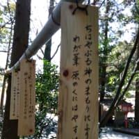冠嶽神社、和歌の森