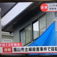 20年前の主婦殺害事件 広島県警が67歳容疑者を逮捕