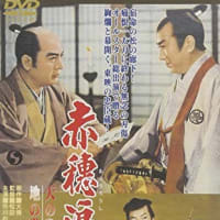 映画『赤穂浪士 天の巻 地の巻』 昭和31年(1956)