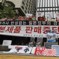 Korean nationalism: We don't sell Japanese goods
