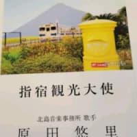 原田悠里さん-指宿観光大使に / 幸せ届ける黄色いポスト