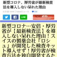 限定検査は【殺人行為】上昌広氏!中国、日本に【新型コロナの検査キット提供】300万人分!2月14日!安倍政権はどう使う!スイスの検査キットを拒否し【限定検査】に終始!感染者数、死亡者数を隠したい