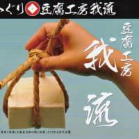 豆腐工房 我流の「鉄拳豆腐」(超硬いっ!大和古代とうふ)