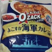 ハウス オーザック よこすか海軍カレー味・うなぎの蒲やき味