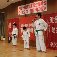 東部労組2020新年会盛況理に開催