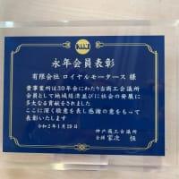 神戸商工会議所より「永年会員表彰」を受領しました。