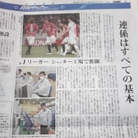 永田充 その後の「その後」 毎日新聞で大きく紙面を割いて