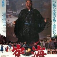 「空海」佐藤純彌