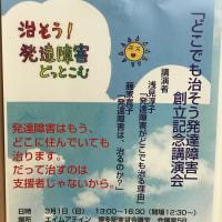 お申込みカウントダウン!3月1日の福岡のどこでも治そう発達障害講演会
