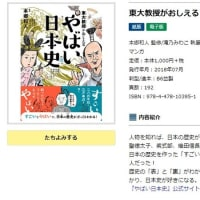 『東大教授がおしえるやばい日本史』