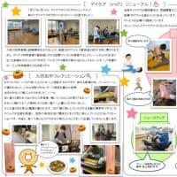 広報誌「なぎ」9月号
