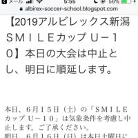本日のアルビSMILEカップは中止