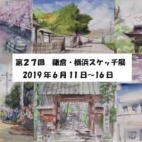 第27回 鎌倉・横浜スケッチ展