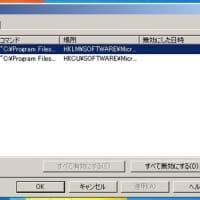 Windows 7 から Windows 10 にアップグレードしたマシンを、Windows 7 が併用できるようにしてみます。(その4)