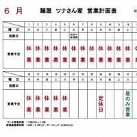 「麺屋ツナさん家」営業再開について(R03.06.18)