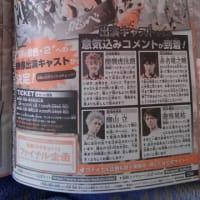 週刊少年ジャンプ12号