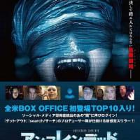 「アンフレンデッド ダークウェブ」、パソコン画面のみで展開されるホラー映画!