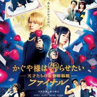 映画「かぐや様は告らせたい−恋愛頭脳戦―ファイナル」