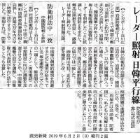 戦わずに中韓に屈す沖縄県知事と戦略なき暗愚な岩屋防衛相、敵より怖い
