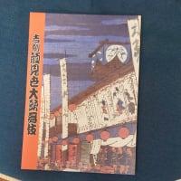 十一月歌舞伎座第一部