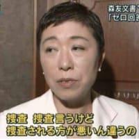 関西生コンまた逮捕、これで逮捕者数はオウム真理教を超えたのではないか?