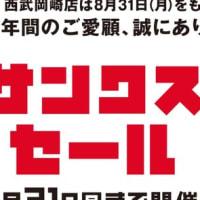 西武岡崎店閉店セール