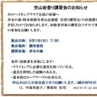 伊木の森(県連岩登り講習会)のお知らせ