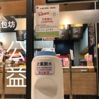台湾85℃、28店舗で次亜塩素酸水無料配布