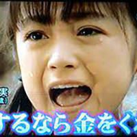 同情するならミユキ呼べ!