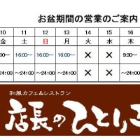 お盆期間中の営業時間の御案内 2012