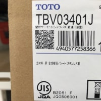 TOTOシャワー水栓の取り換え・・・TBV03401J