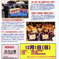 日米合同演習反対 あいばの大集会 12/1