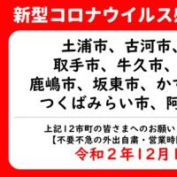 新型コロナウィルス新規陽性者、茨城県で最大の85名を確認。週末は不要不急の外出は控えるようにお願いいたします。茨城県境町