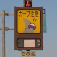 有料道路の気温計は・・・ (2019年11月9日千葉市緑区)