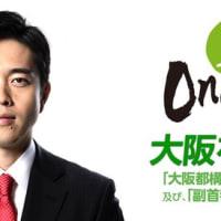 大阪が没落する