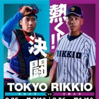 東京6大学野球・動画「第1週好プレー」