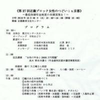 第27回近畿ブロック女性のつどいin京都