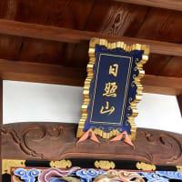 東光寺、湖南第廿六番霊場。