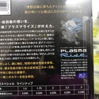 松田スペシャル プラズマライズ(道糸)