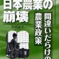 驚異の日本経済クラッシュ!!