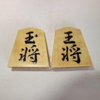 原田泰夫先生書の駒