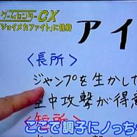 ゲームセンターCX#296「ジョイメカファイト」の感想