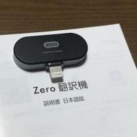 Zero 翻訳機
