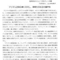 資料:「監視社会ならん!市民ネット沖縄」の「デジタル改革法案」に対する抗議声明