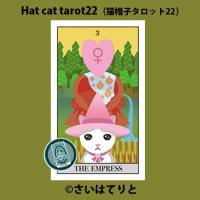 女帝 Hat cat tarot22(帽子猫タロット22)191112