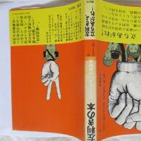 左利き者の証言から16書家・鈴木金造-左利きで生きるには週刊ヒッキイ559号
