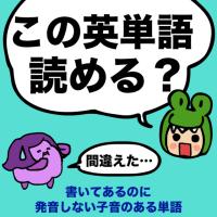 この英単語読める?当選者発表会!